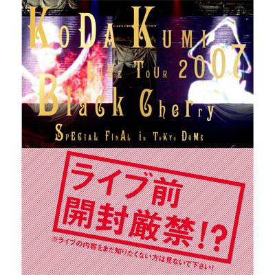 KODA KUMI LIVE TOUR 2007 ~Black Cherry~